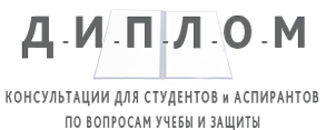 Дипломная работа на заказ срочно недорого в Москве купить  Курсовые дипломные диссертации на заказ